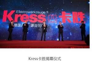 宝时得Kress卡胜品牌正式在中国市场发布拉杆天线